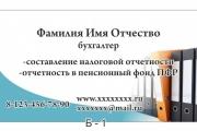 Визитка бухгалтера | Образцы визиток бухгалтера