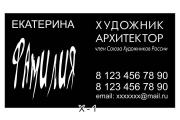 Визитка для художника | Шаблон визитки художника