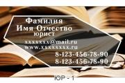 Визитка юридические услуги