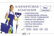 Визитка клининговой компании | Визитки уборка квартир и уборка помещений