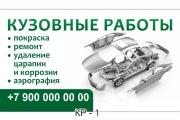 Визитки кузовной ремонт | Шаблоны визиток ремонт авто