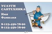 Визитка сантехника | Образцы и шаблоны услуги Сантехника