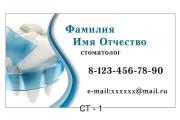 Визитка для стоматолога | Шаблоны визиток стоматология