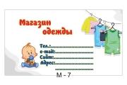 Визитка магазина. Шаблоны и образцы визиток для магазина