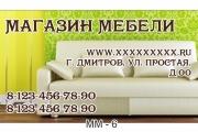 Визитка мебель. Образцы и шаблоны для мебельного магазина