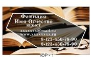 Визитка юриста. Различные визитки юристов образцы в каталоге Мои визитки