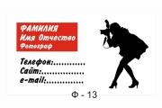 Визитка фотографа шаблон. образцы визиток фотографов скачать бесплатно