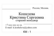 Корпоративная визитка. Визитки для компаний и фирм. Образцы и шаблоны.