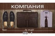Визитка для магазина одежды | Шаблоны визиток магазинов