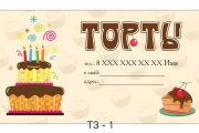 Торты на заказ визитка