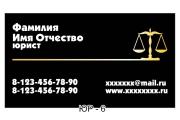 Визитки юристов образцы. Скачать макеты визиток для юристов